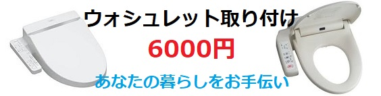 ウォシュレットの取り付け費用は6000円
