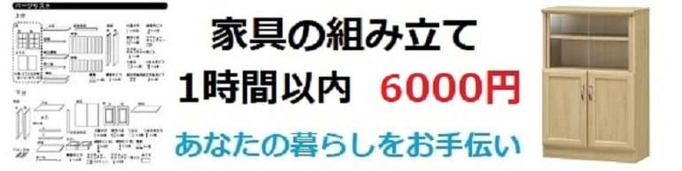 家具の組み立て料金は1時間3000円