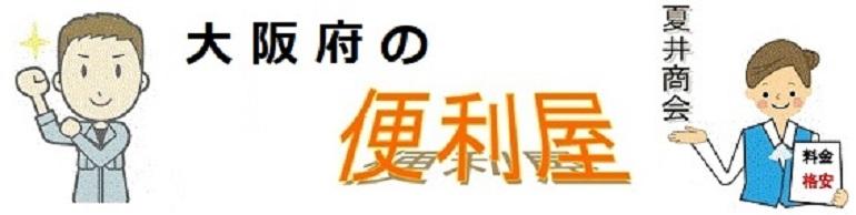 大阪府の便利屋の夏井商会