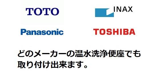 TOTOやINAXなど各メーカーロゴ