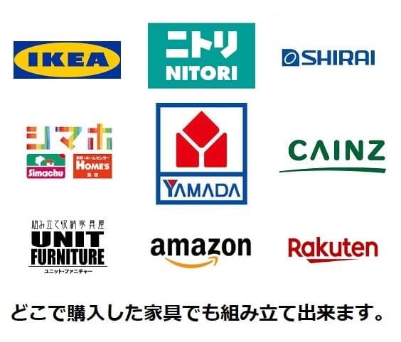 IKEAやニトリなど組み立て家具のメーカーロゴ
