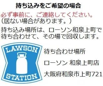 大阪府堺市西区の夏井商会へ不用品お持ち込み方法のご案内
