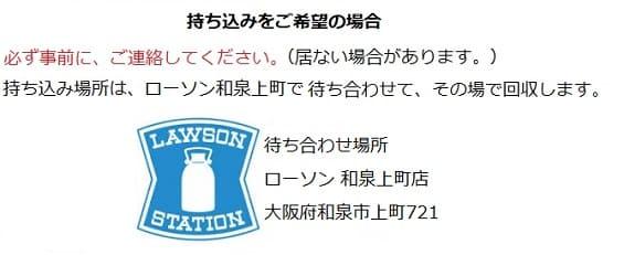 大阪府堺市西区の夏井商会へ不用品のお持ち込み方法のご案内