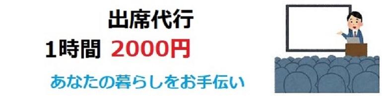 あなたの暮らしをお手伝いします 代理出席1時間 2000円